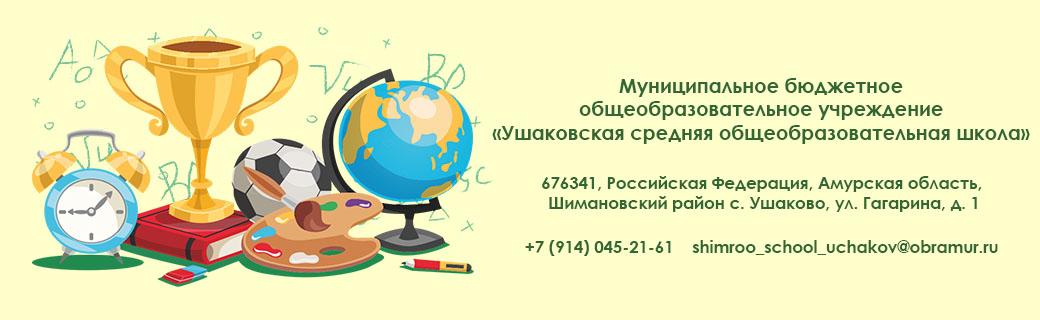 МБОУ «Ушаковская СОШ»